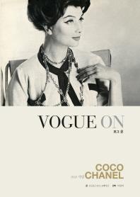보그 온(Vogue On): 코코 샤넬(Coco Chanel)(양장본 HardCover)