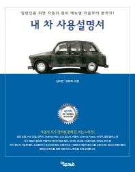 내 차 사용설명서 /새책수준  /  상현서림 /☞ 서고위치:Mk 2 *[구매하시면 품절로 표기됩니다]