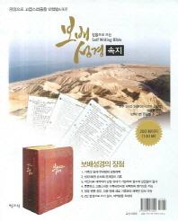 보배성경(속지)
