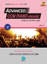 어드밴스드 CCM 피아노 고급편(CD1장포함)(스프링)