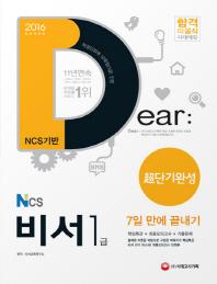 비서 1급 7일만에 끝내기(NCS기반)(2016)(Dear:)(개정판)