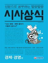 신문으로 공부하는 말랑말랑 시사상식: 경제 경영 편