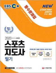 스포츠지도사 필기 필수문제집(2020)(EBS)