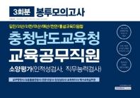충청남도교육청 교육공무직원 소양평가 봉투모의고사(3회분)(2019)