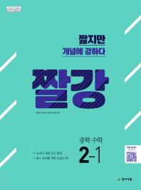 중학 수학 중2-1(2020)(짤강)