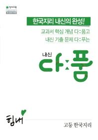 고등 한국지리(2020)