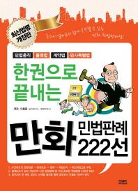 만화 민법판례 222선(한권으로 끝내는)(개정판)