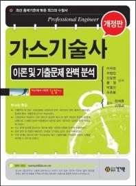 가스기술사(2019)(개정판)(가스기술사 시리즈 길잡이)