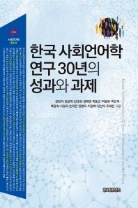 한국 사회언어학 연구 30년의 성과와 과제(사회언어학총서 2)