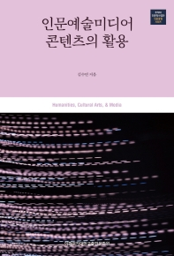 인문예술미디어 콘텐츠의 활용