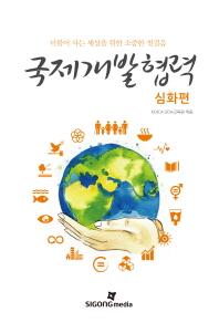 국제개발협력: 심화편