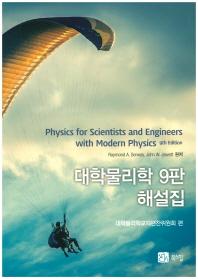 대학물리학 해설집(9판)