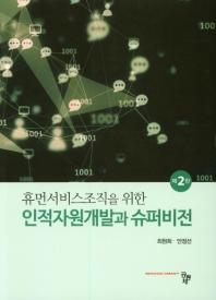 인적자원개발과 슈퍼비전(휴먼서비스조직을 위한)(2판)