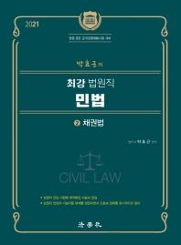 박효근의 최강 법원직 민법. 2: 채권법(2021) #