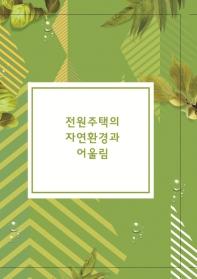 전원주택의 자연환경과 어울림(개정판 7판)