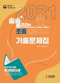 초졸 검정고시 기출문제집(2021)(술술 풀리는)