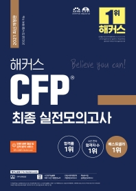 2021 해커스 CFP 최종 실전모의고사(2021년 2022년 첫 시험 대비)(개정판)