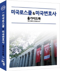 미국로스쿨 & 미국변호사 올가이드북