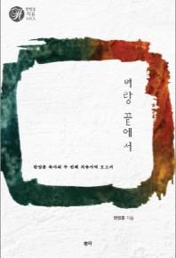 벼랑 끝에서(한양훈 치유 시리즈)
