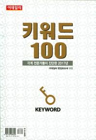 키워드 100(2017)