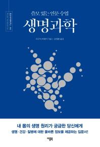 쓸모 있는 인문 수업 생명과학(호모아카데미쿠스 2)