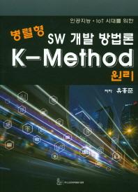 SW 개발 방법론 K-Method 원리(병렬형)(인공지능 IoT시대를 위한)