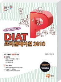 DIAT 프리젠테이션: 파워포인트 2010(고소한)