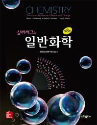 일반화학(실버버그의)(8판)