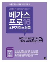 베가스 프로 16 초단기 마스터북(국제공인 강사에게 배우는)