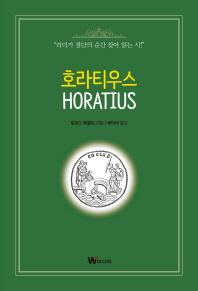 호라티우스