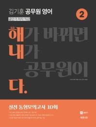 김기훈 공무원 영어 해내다 실전 동형모의고사 10회. 2