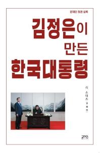 김정은이 만든 한국대통령