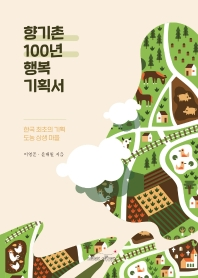 향기촌 100년 행복 기획서