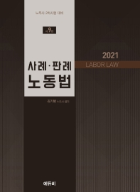 사례 판례 노동법(2021)(9판)