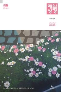 매일성경(큰글본문)(개역개정)(7 8월호)
