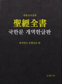 성경전서 국한문 개역한글판