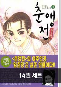 [30%▼] 춘앵전 14권 재정가 세트