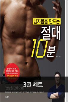 [31%▼] 남자의 힙/어깨/몸을 완성하는 절대 10분 세트