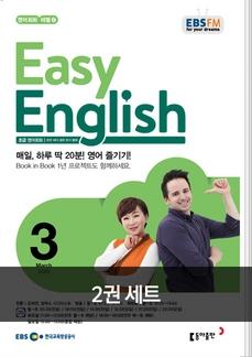 EASY ENGLISH(EBS 방송교재 2020년 3월 + 2020년 2월)