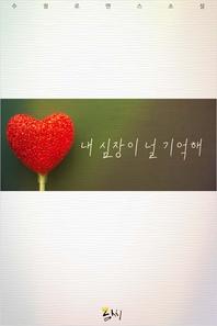 내 심장이 널 기억해