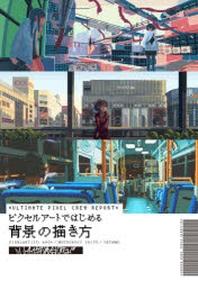 ピクセルア-トではじめる背景の描き方 ULTIMATE PIXEL CREW REPORT
