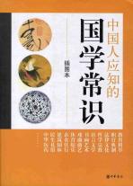 중국인응지적 국학상식(삽도본) 中國人應知的國學常識