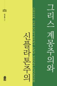 그리스 계몽주의와 신플라톤주의