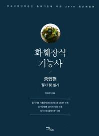 화훼장식기능사 종합편(필기 및 실기)(2018)(개정판)