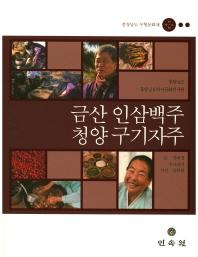 금산 인삼백주 청양 구기자주(충청남도 무형문화재 제19 30호)