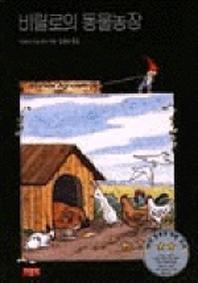 비릴로의 동물농장(사랑과 지혜가 담긴 동화 3)