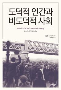 도덕적 인간과 비도덕적 사회 ///10025-1