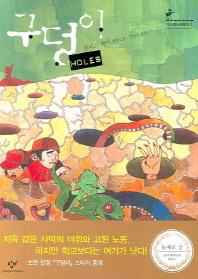 구덩이(창비청소년문학 2)