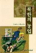 북한의 농업