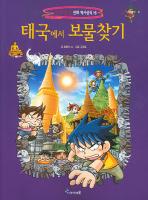 태국에서 보물찾기(세계 탐험 만화 역사상식 16)